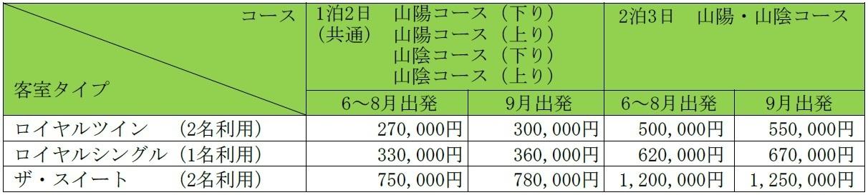 161129_01_mizukaze.jpg